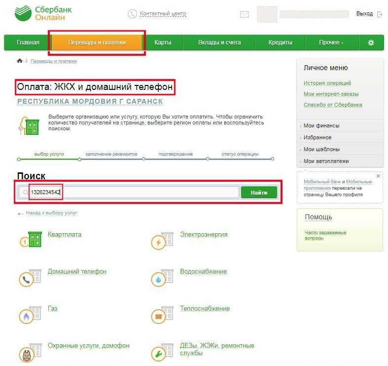 долг за жкх в сбербанк онлайн